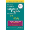 Image for Japanese-English Dictionary by Merriam Webster