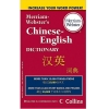 Cover Image for Mandarin Chinese Visual Dictionary