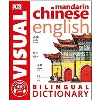 Cover Image for Chinese English Dictionary by Merriam Webster