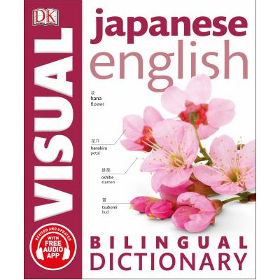 Image For Japanese Visual Dictionary by Dorling Kindersley